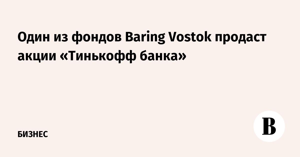 Один из фондов Baring Vostok продаст акции «Тинькофф банка»