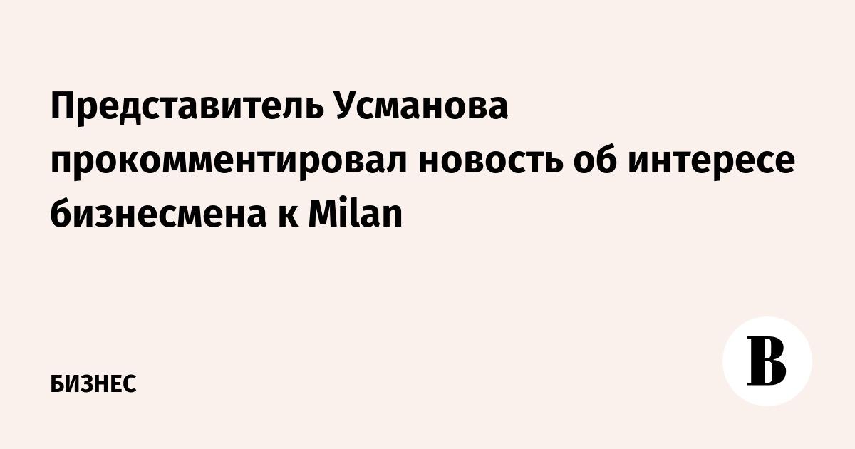 Представитель Усманова прокомментировал новость об интересе бизнесмена к Milan