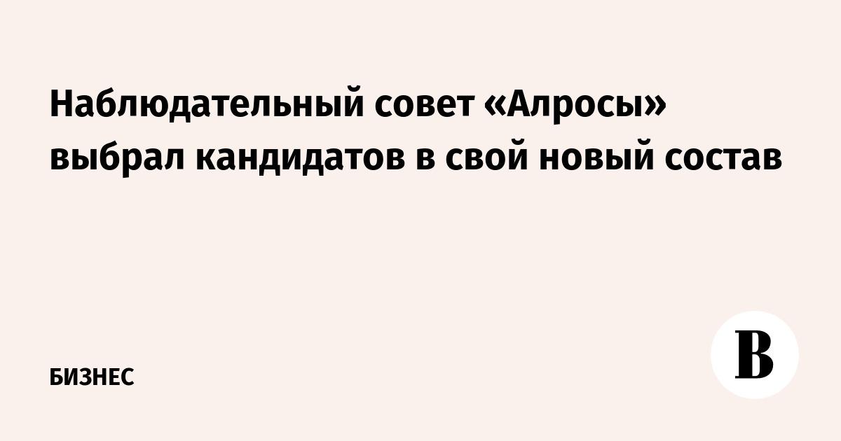 Наблюдательный совет «Алросы» выбрал кандидатов в свой новый состав