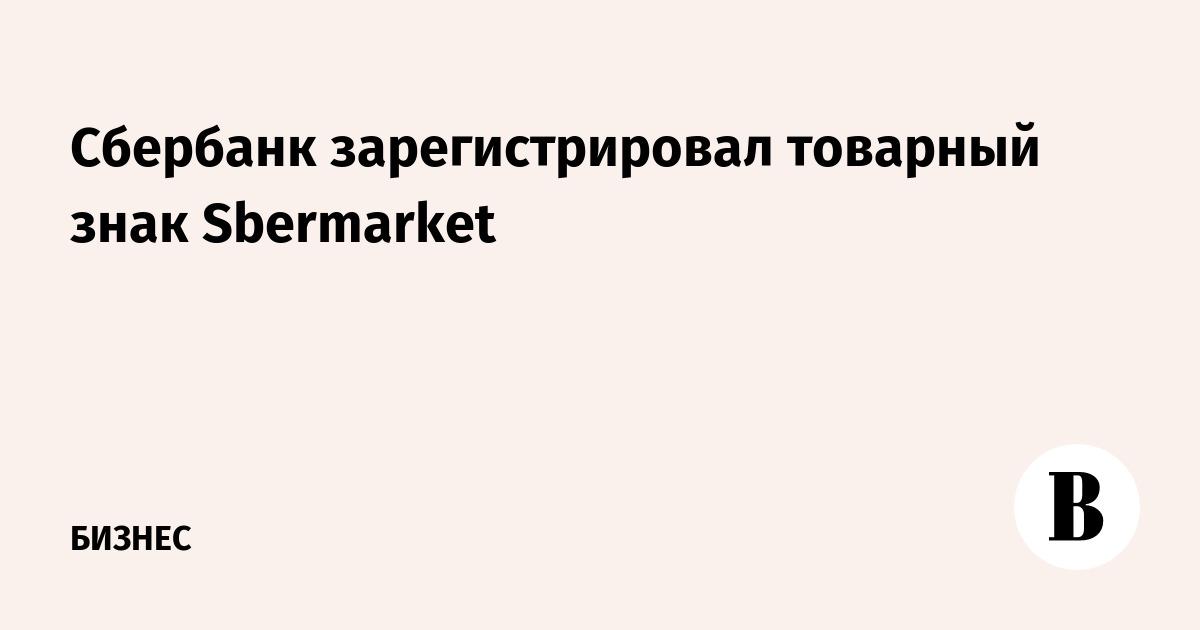 Сбербанк зарегистрировал товарный знак Sbermarket