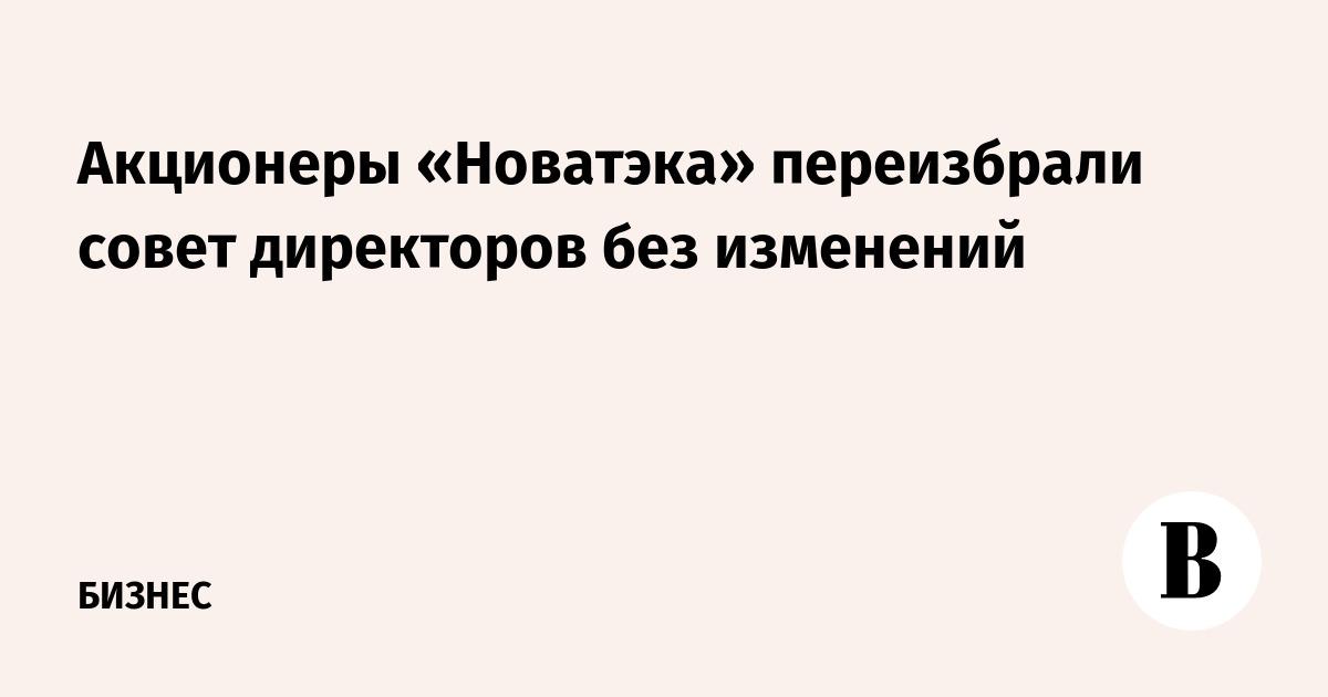 Акционеры «Новатэка» переизбрали совет директоров без изменений