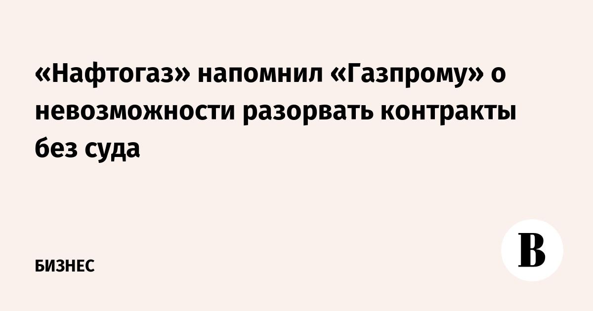 «Нафтогаз» напомнил «Газпрому» о невозможности разорвать контракты без суда