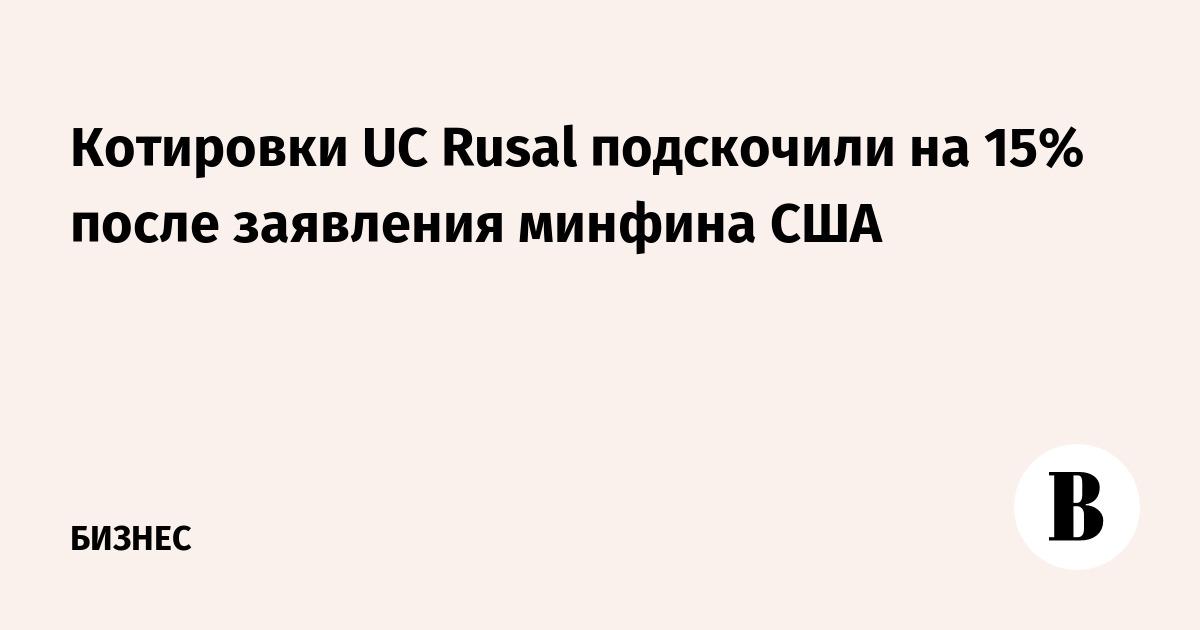Котировки UC Rusal подскочили на 15% после заявления минфина США
