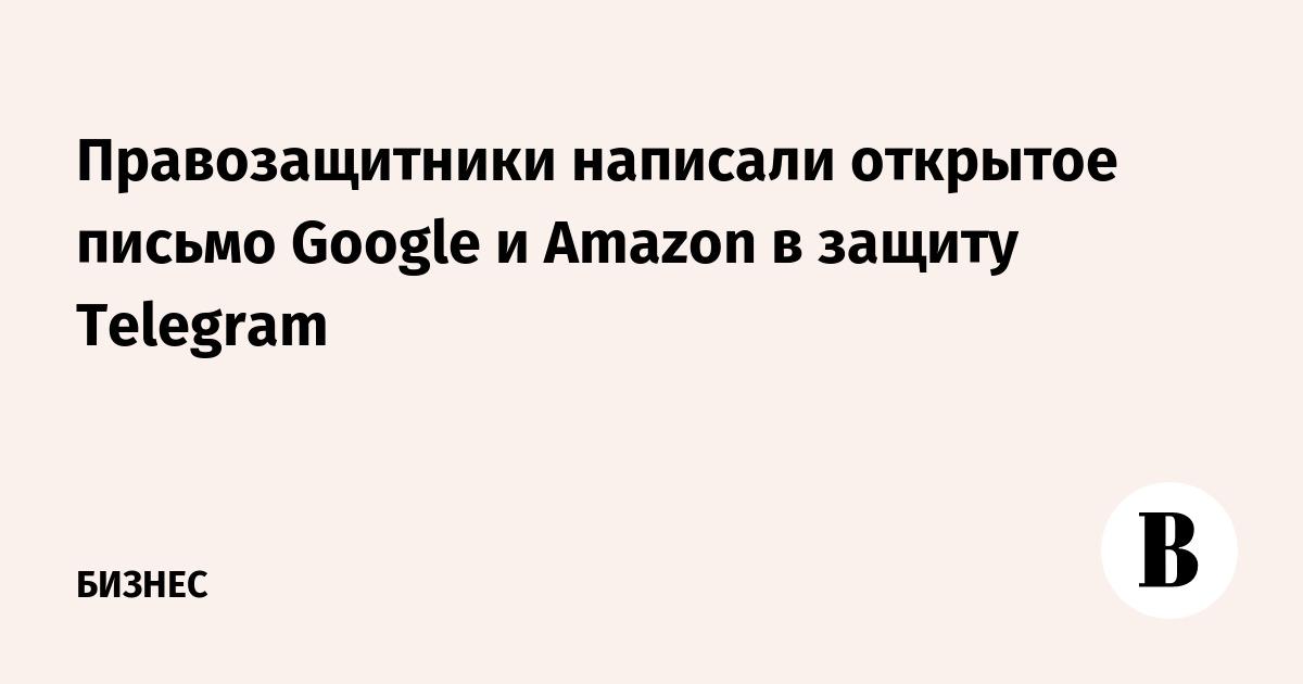 Правозащитники написали открытое письмо Google и Amazon в защиту Telegram