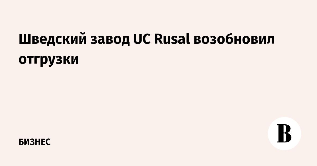 Шведский завод UC Rusal возобновил отгрузки
