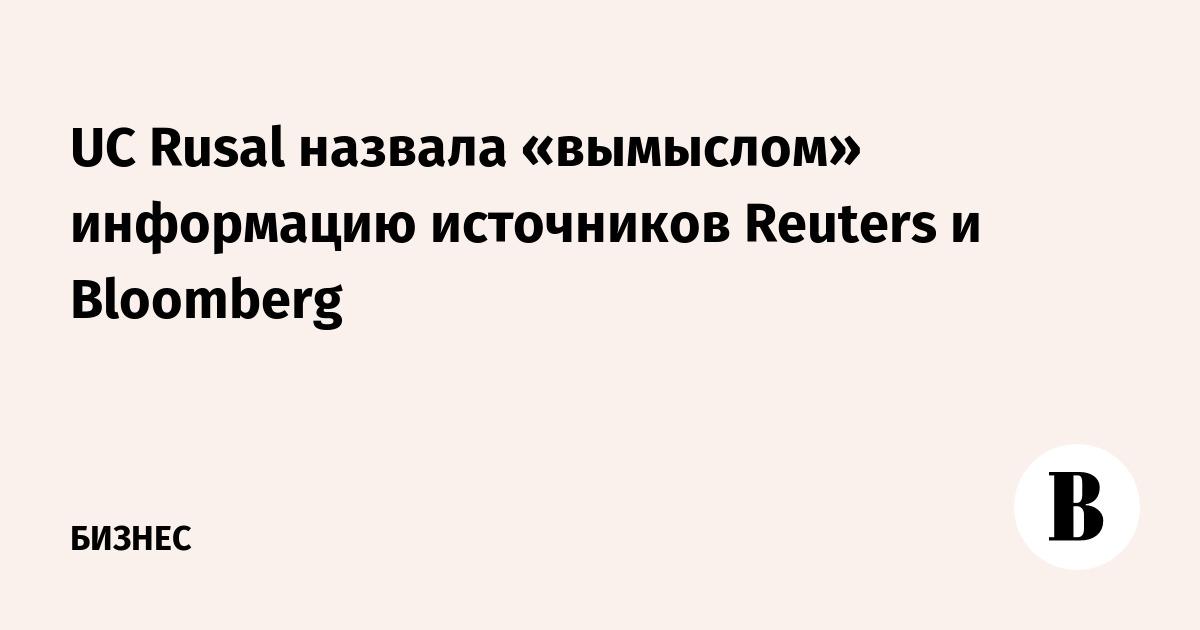 UC Rusal назвала «вымыслом» информацию источников Reuters и Bloomberg