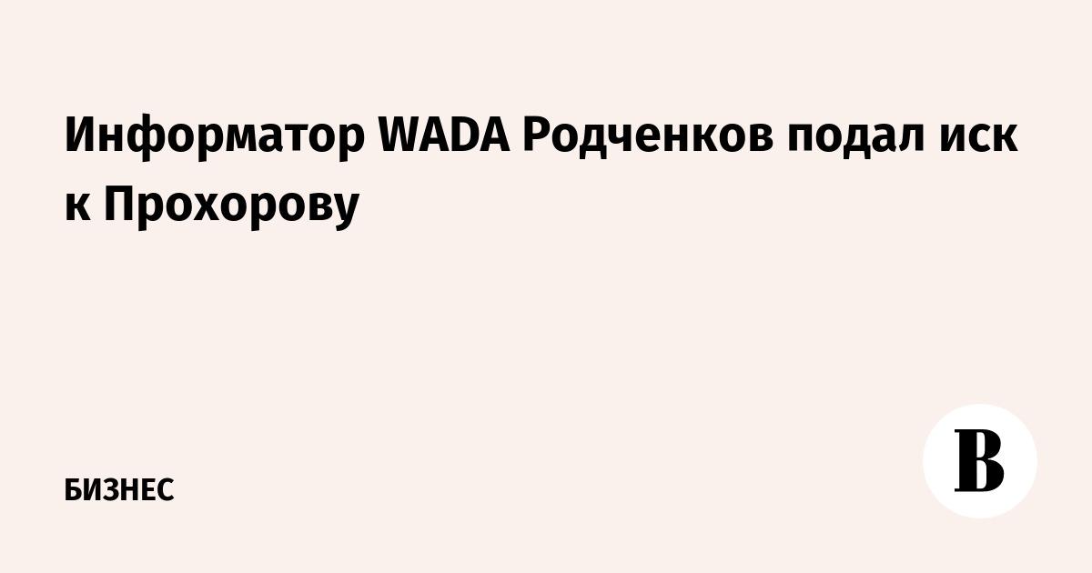 Информатор WADA Родченков подал иск к Прохорову