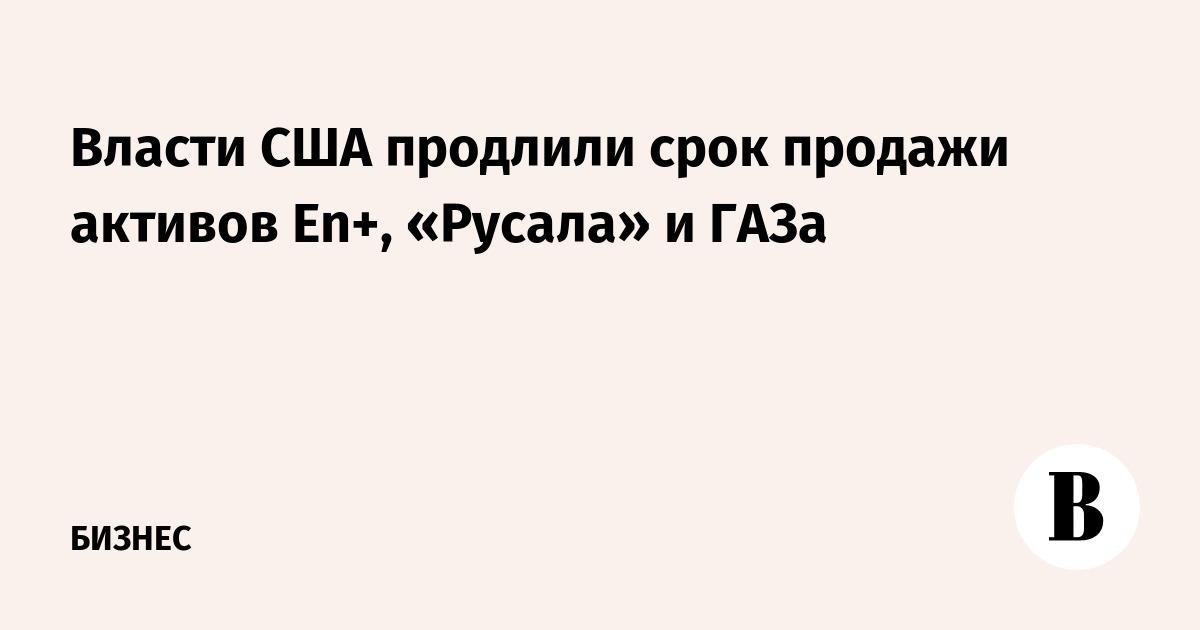 Власти США продлили срок продажи активов En+, «Русала» и ГАЗа