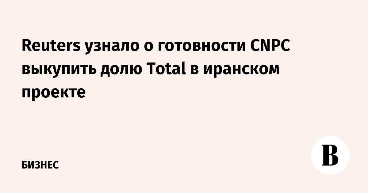 Reuters узнало о готовности CNPC выкупить долю Total в иранском проекте