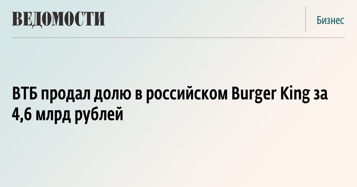 ВТБ продал долю в российском Burger King за 4,6 млрд рублей