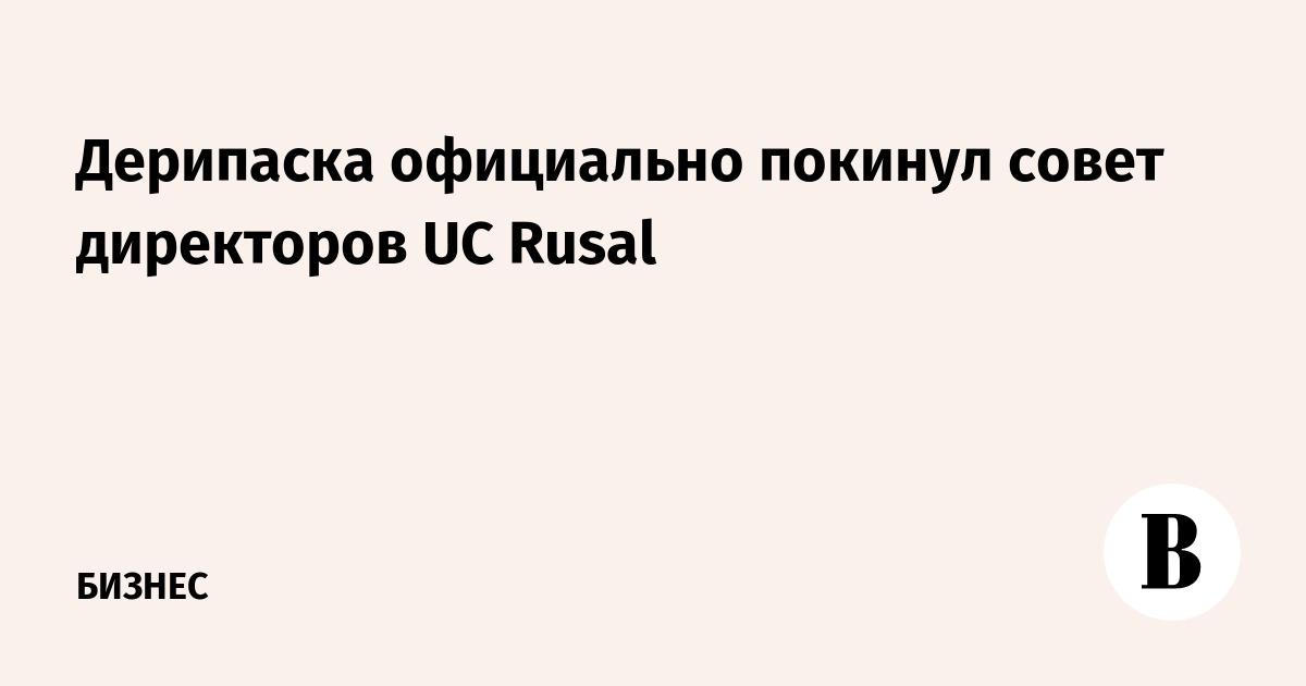 Дерипаска официально покинул совет директоров UC Rusal
