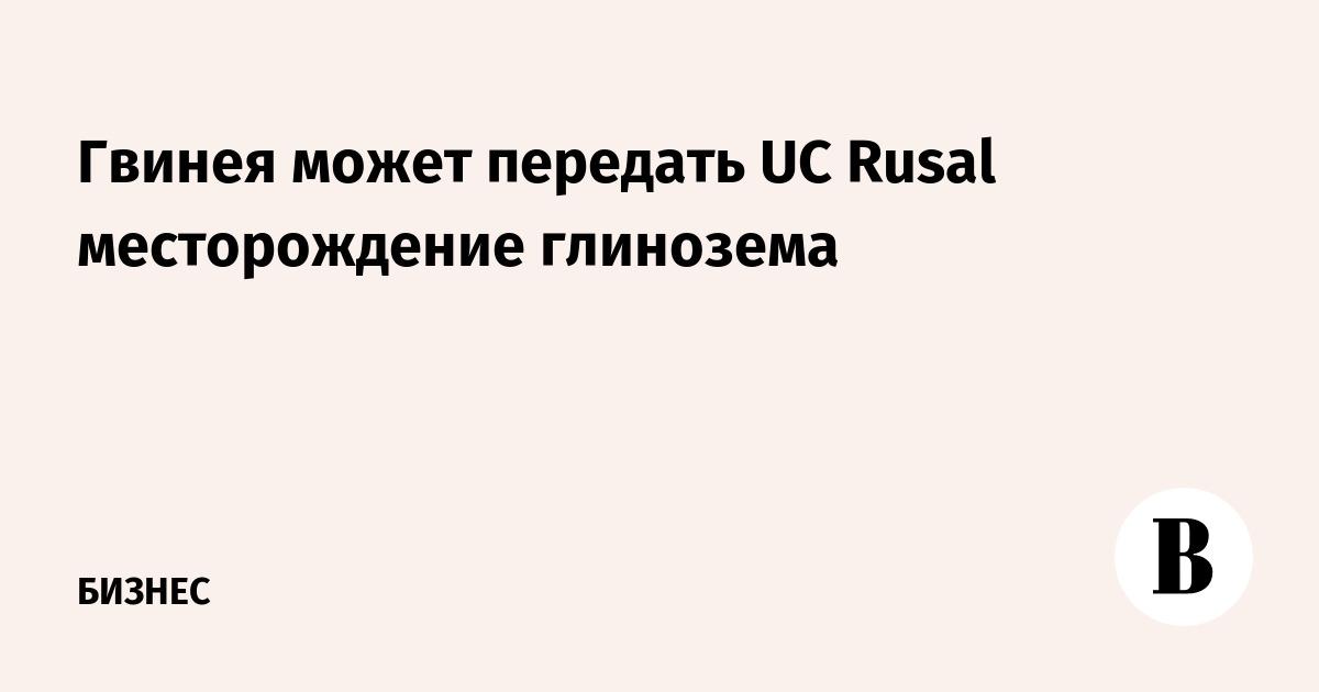 Гвинея может передать UC Rusal месторождение глинозема