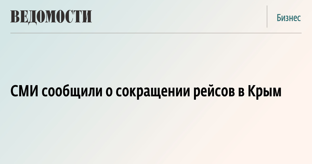 СМИ сообщили о сокращении рейсов в Крым