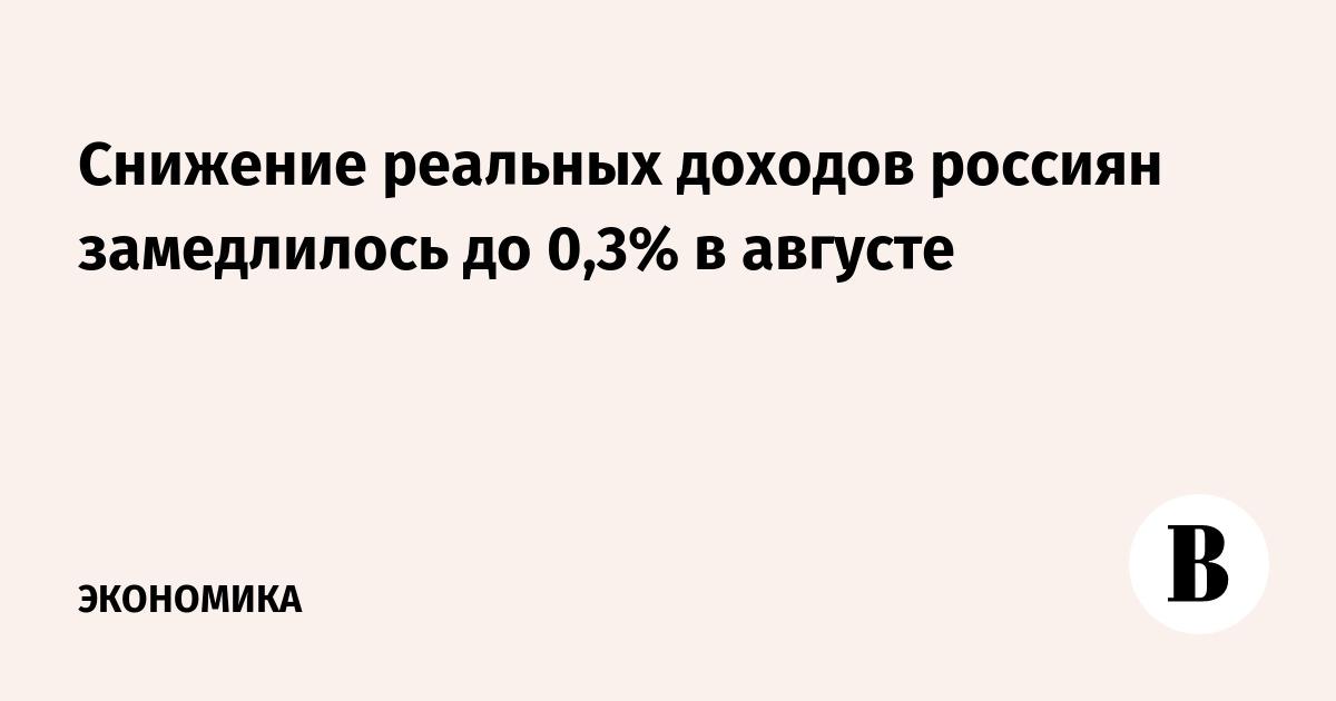 Снижение реальных доходов россиян замедлилось до 0,3% в августе