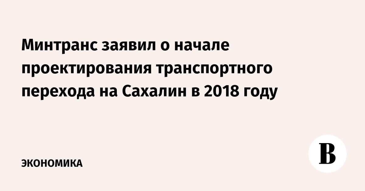 Минтранс заявил о начале проектирования транспортного перехода на Сахалин в 2018 году