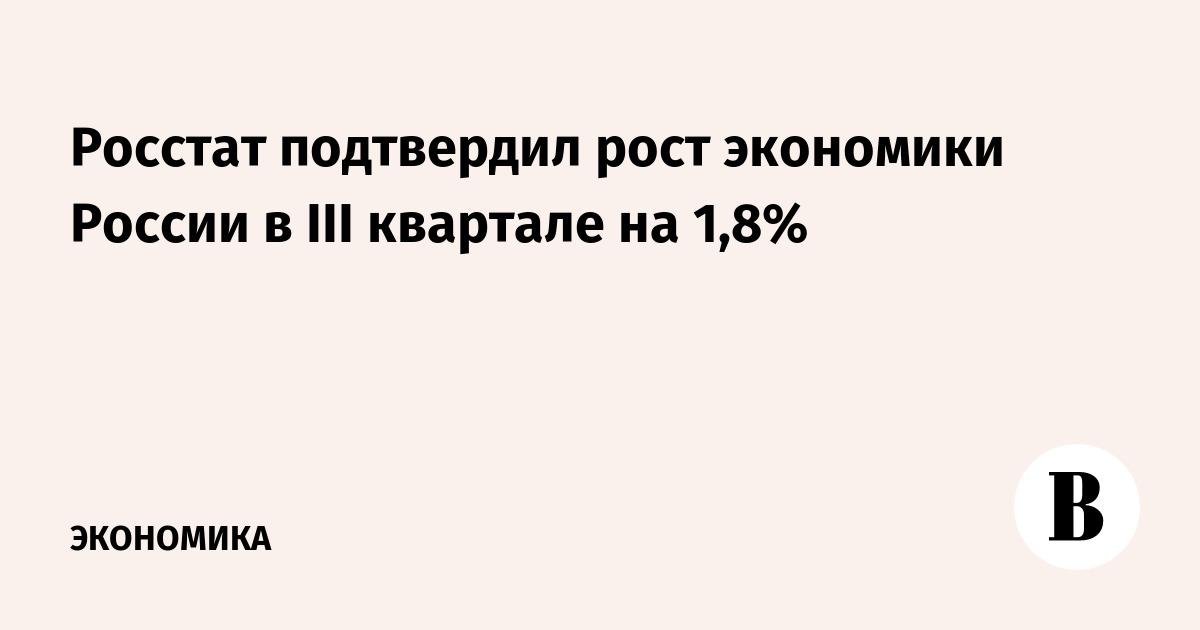 Росстат подтвердил рост экономики России в III квартале на 1,8%