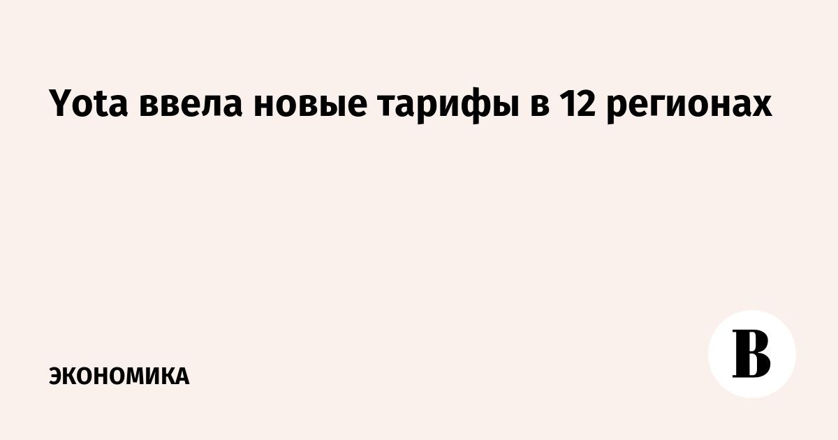 Yota ввела новые тарифы в 12 регионах