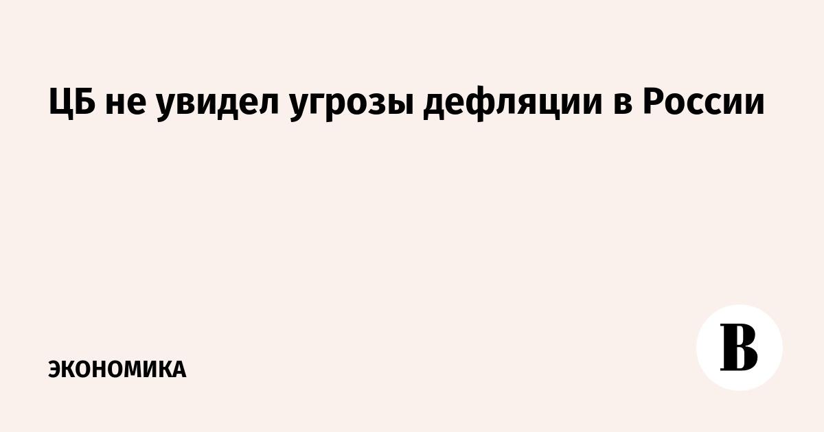 ЦБ не увидел угрозы дефляции в России