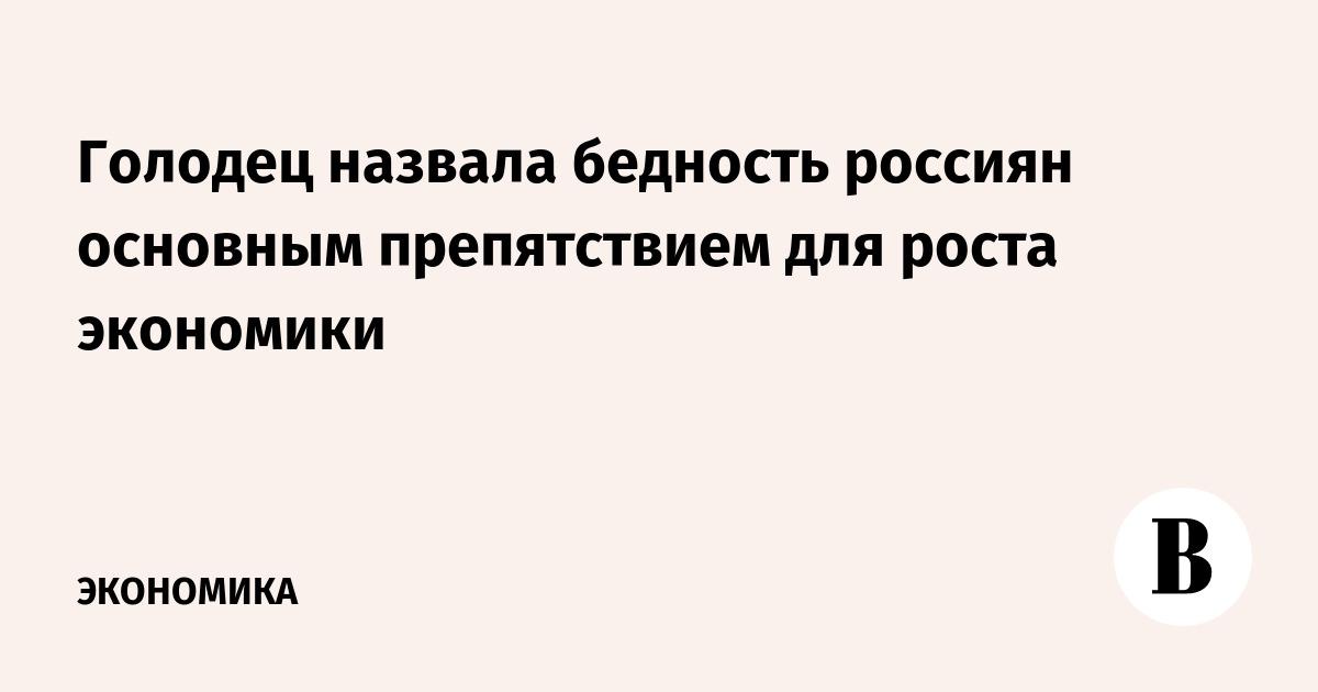 Голодец назвала бедность россиян основным препятствием для роста экономики