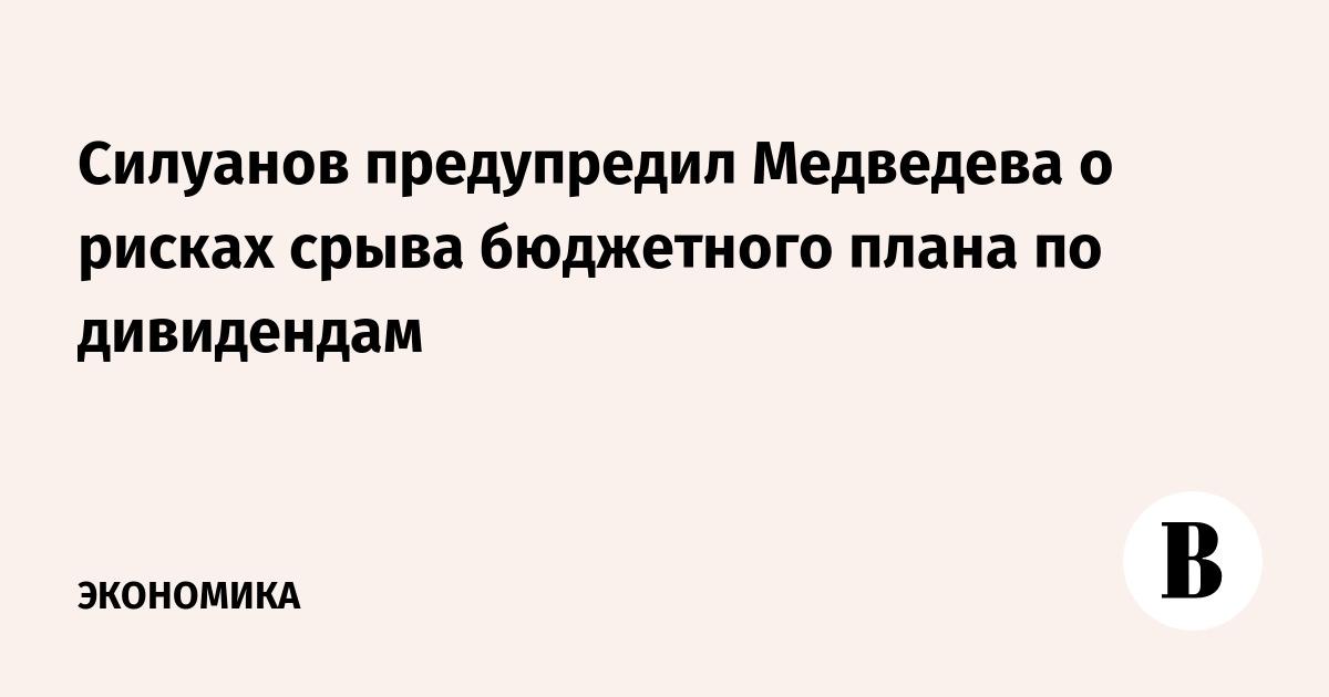 Силуанов предупредил Медведева о рисках срыва бюджетного плана по дивидендам