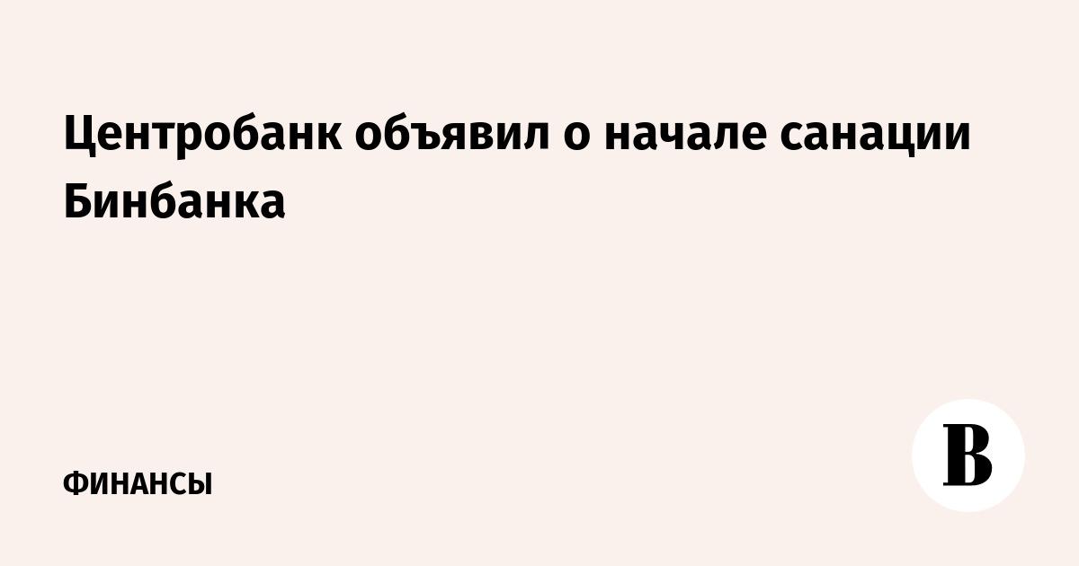 Центробанк объявил о начале санации Бинбанка