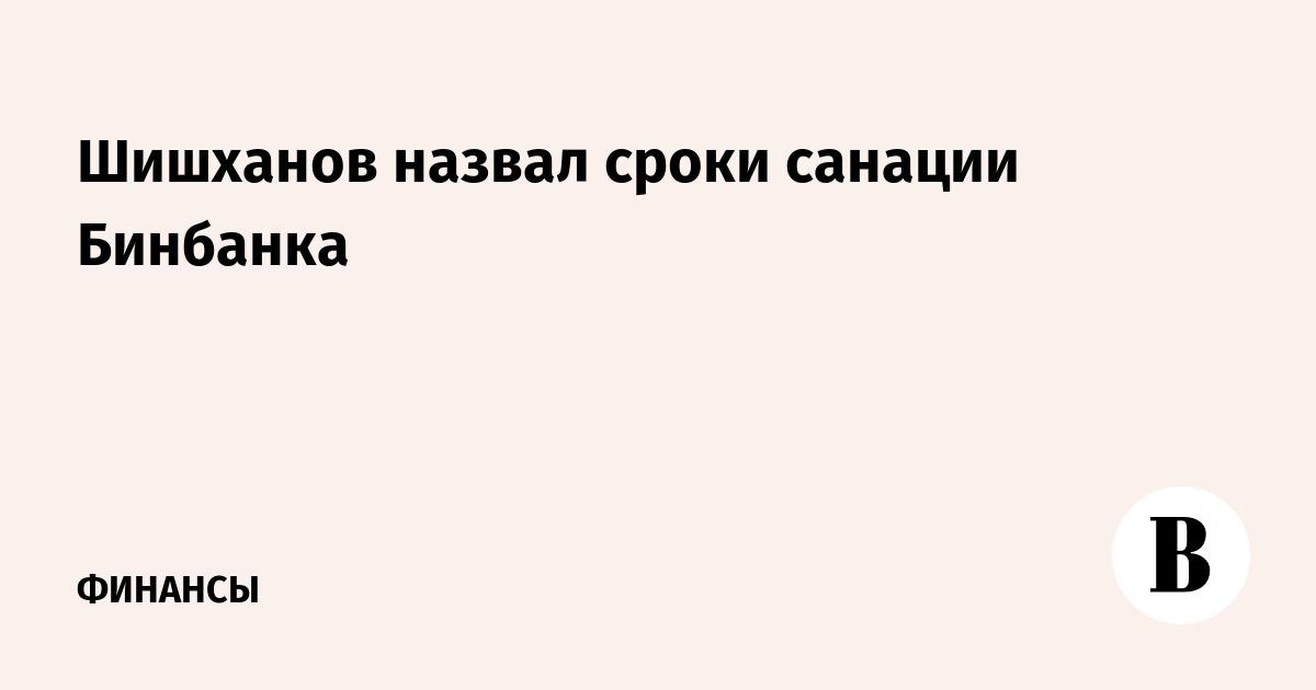 Шишханов назвал сроки санации Бинбанка