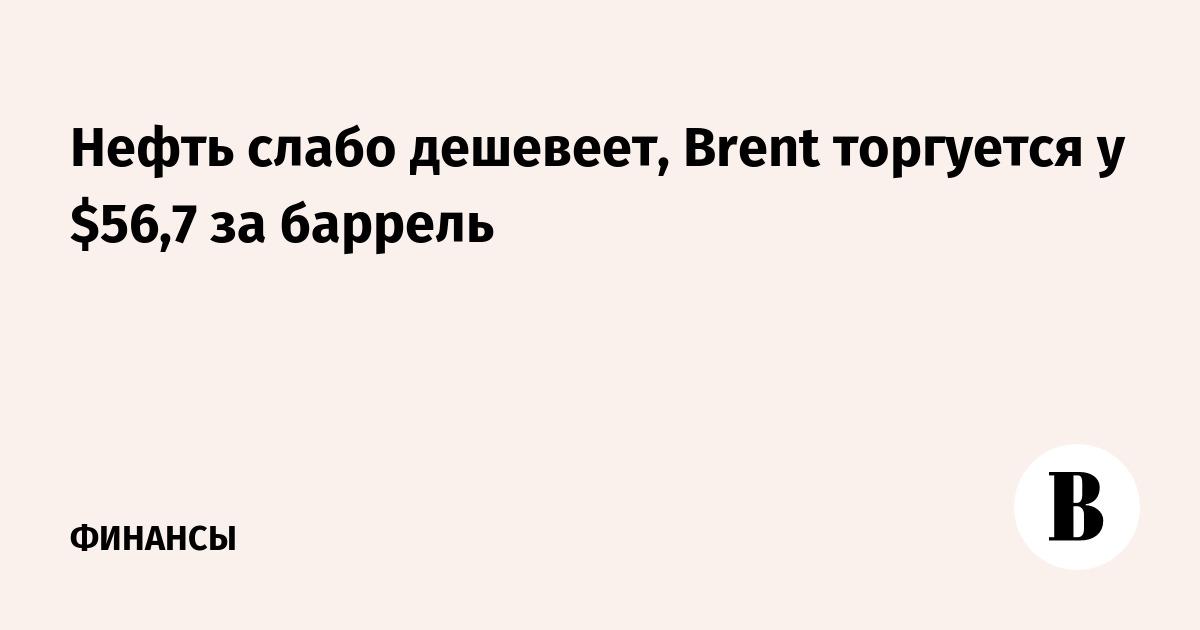 Нефть слабо дешевеет, Brent торгуется у $56,7 за баррель