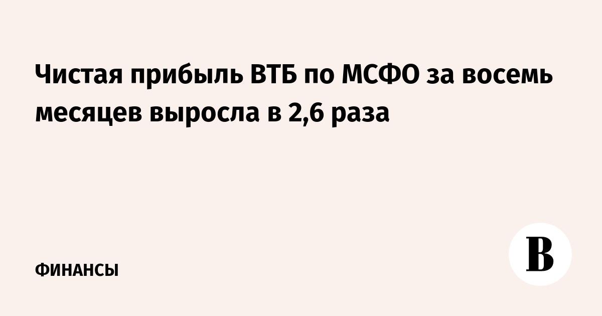 Чистая прибыль ВТБ по МСФО за восемь месяцев выросла в 2,6 раза