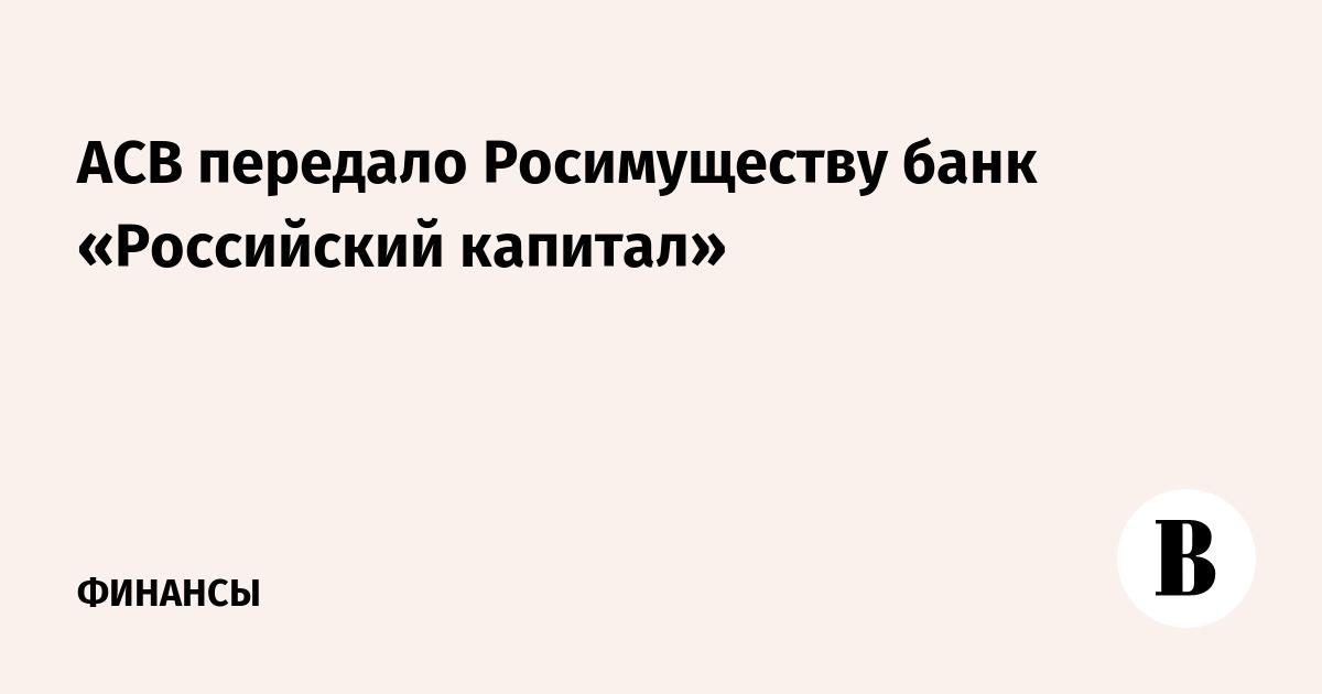 АСВ передало Росимуществу банк «Российский капитал»
