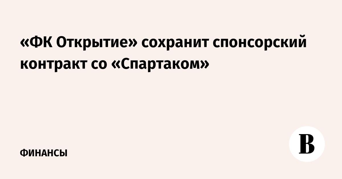 «ФК Открытие» сохранит спонсорский контракт со «Спартаком»