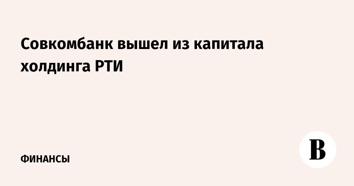 Совкомбанк вышел из капитала холдинга РТИ