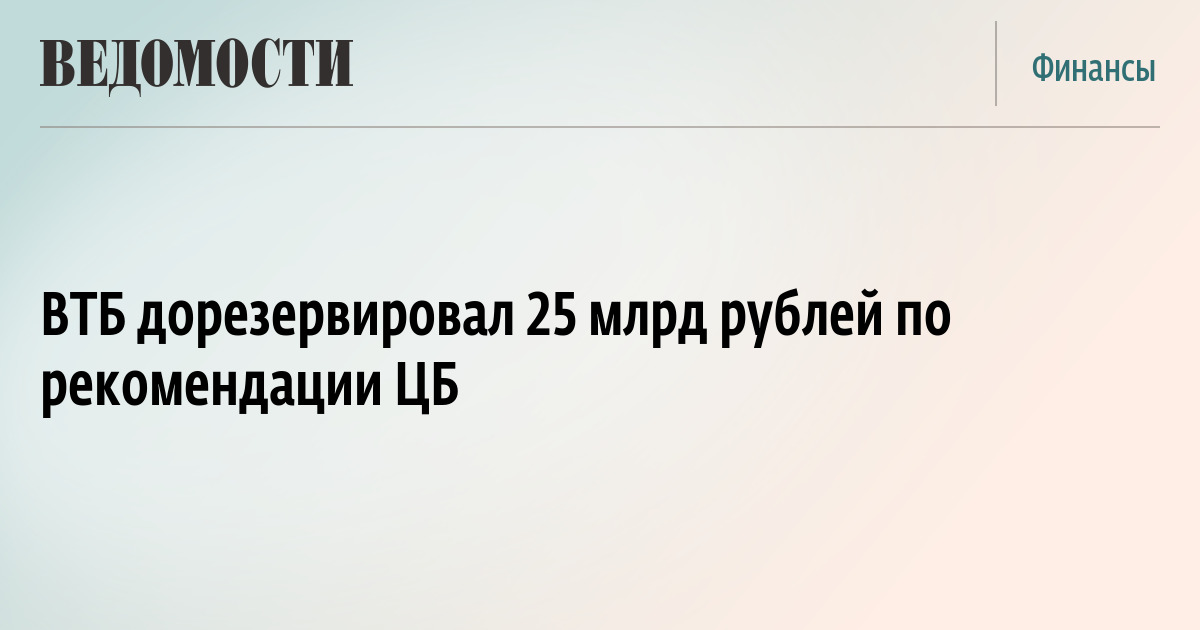 ВТБ дорезервировал 25 млрд рублей по рекомендации ЦБ
