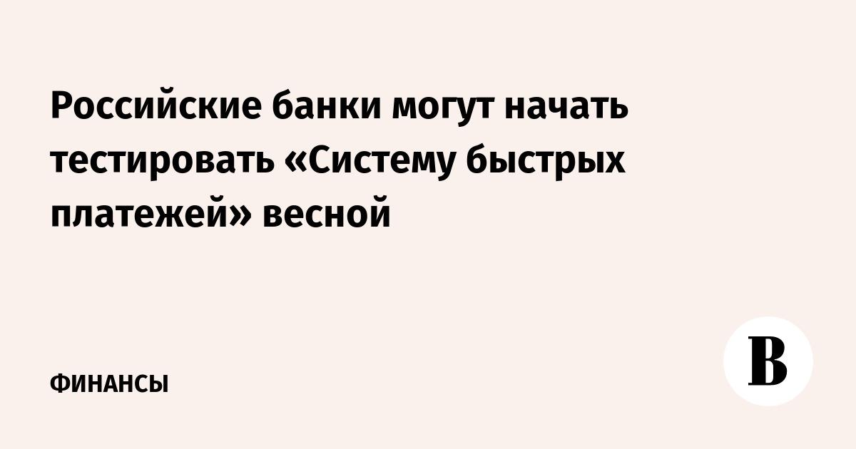 Российские банки могут начать тестировать «Систему быстрых платежей» весной