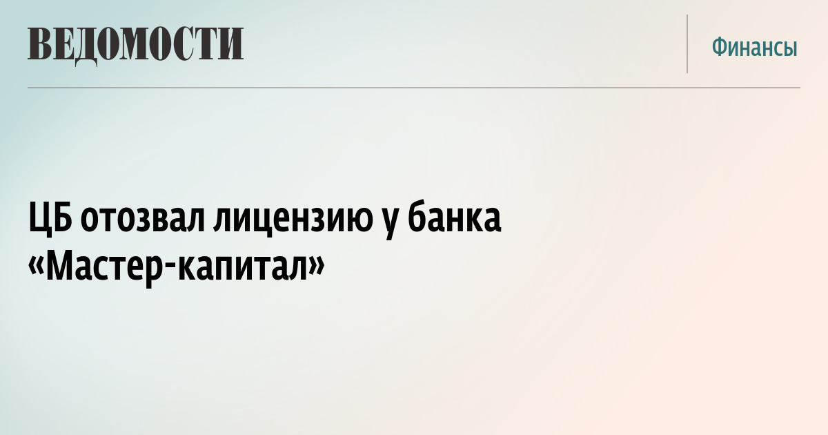 ЦБ отозвал лицензию у банка «Мастер-капитал»