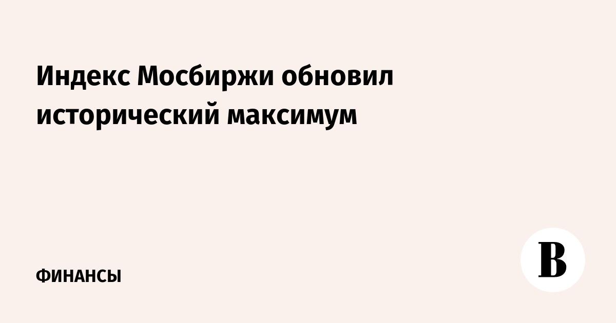 Индекс Мосбиржи обновил исторический максимум