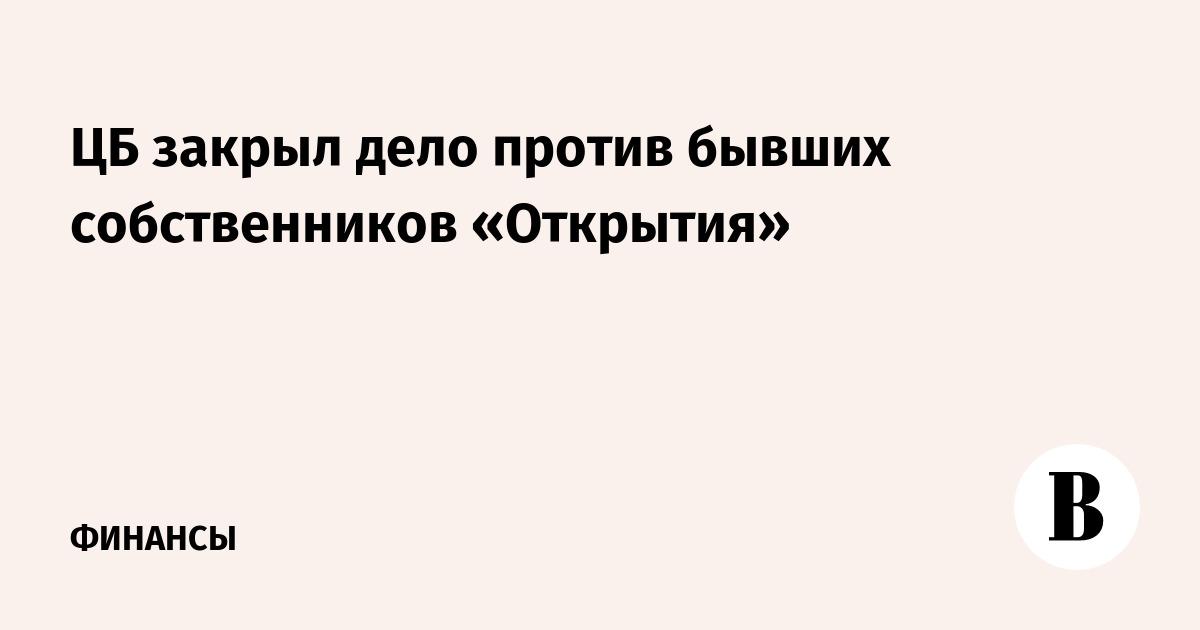 ЦБ закрыл дело против бывших собственников «Открытия»