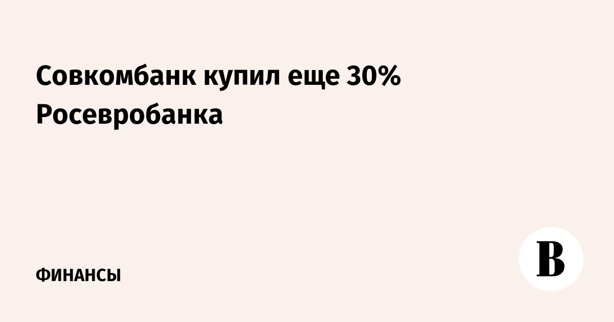 Совкомбанк купил еще 30% Росевробанка