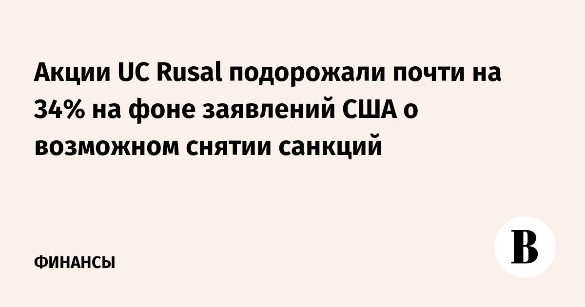 Акции UC Rusal подорожали почти на 34% на фоне заявлений США о возможном снятии санкций