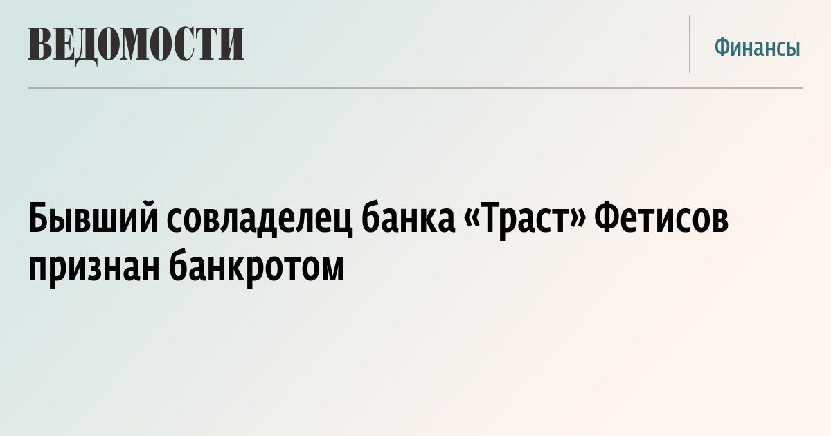 Бывший совладелец банка «Траст» Фетисов признан банкротом