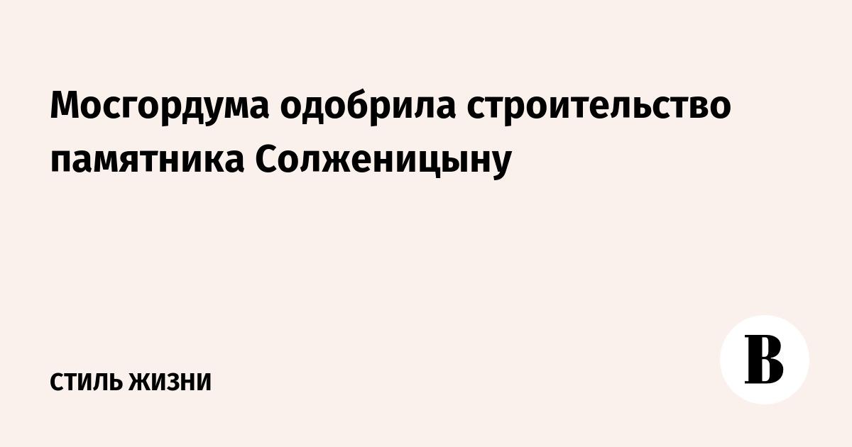 Мосгордума одобрила строительство памятника Солженицыну