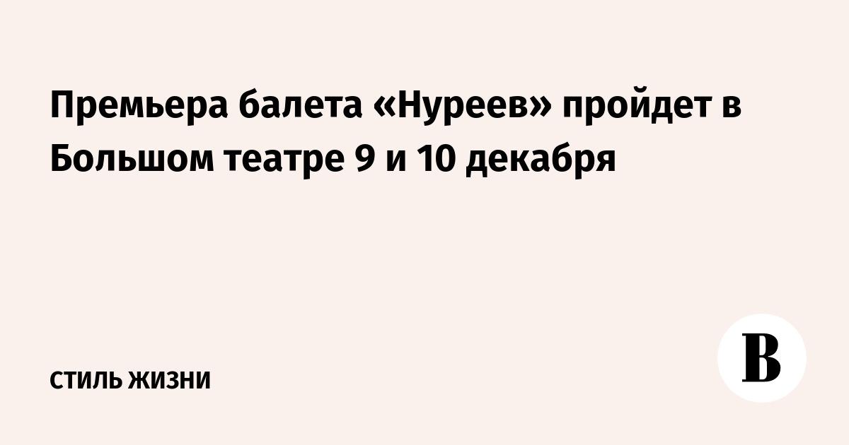 Премьера балета «Нуреев» пройдет в Большом театре 9 и 10 декабря