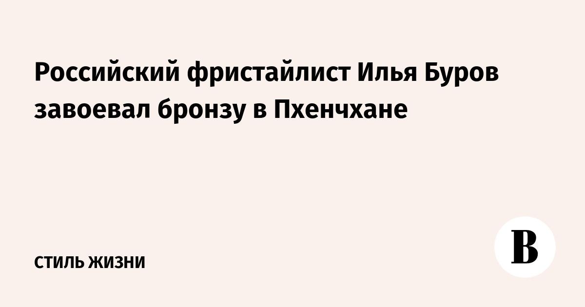 Российский фристайлист Илья Буров завоевал бронзу в Пхенчхане