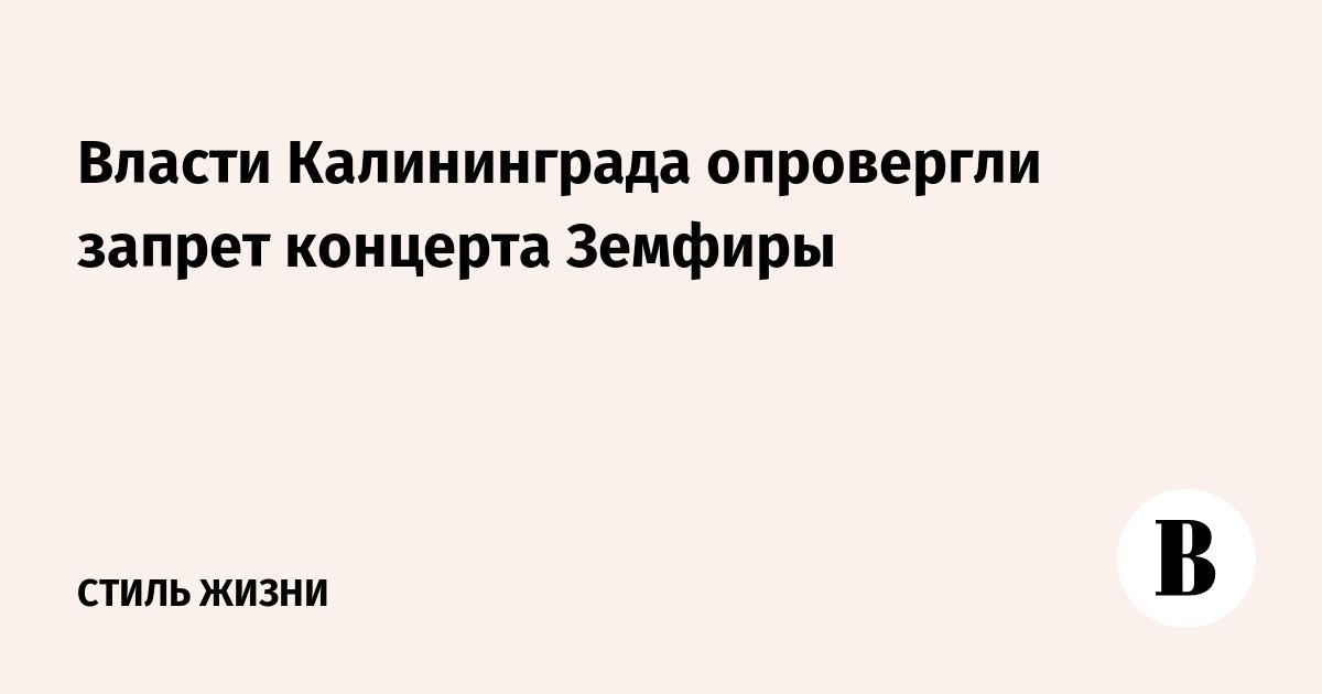 Власти Калининграда опровергли запрет концерта Земфиры