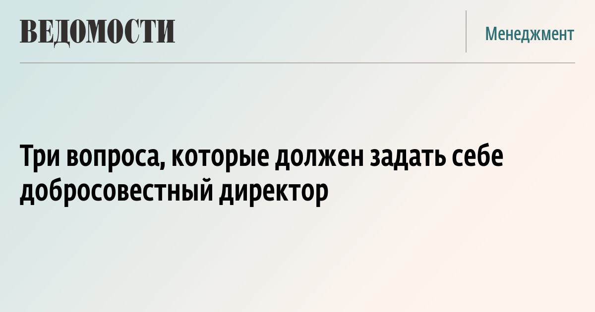 https://sharing.vedomosti.ru/vedomosti.ru/management/blogs/2019/08/13/808736-tri-voprosa.jpg
