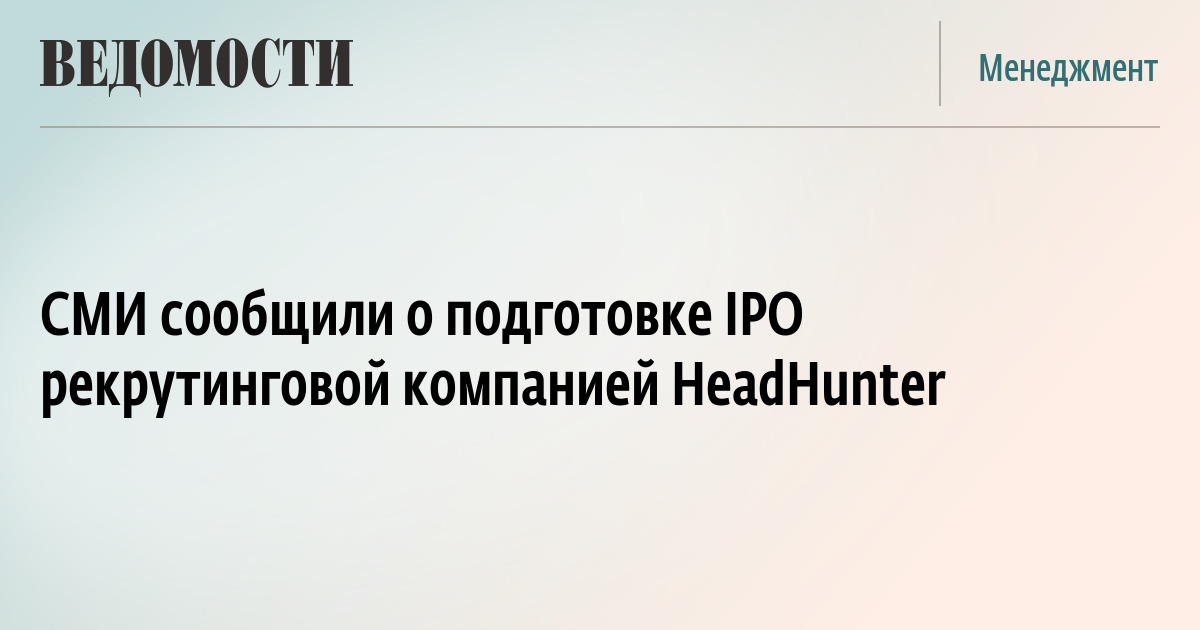 СМИ сообщили о подготовке IPO рекрутинговой компанией HeadHunter