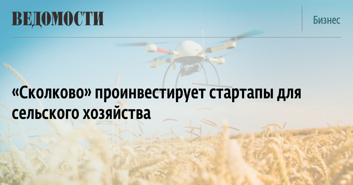 «Сколково» проинвестирует в стартапы для сельского хозяйства