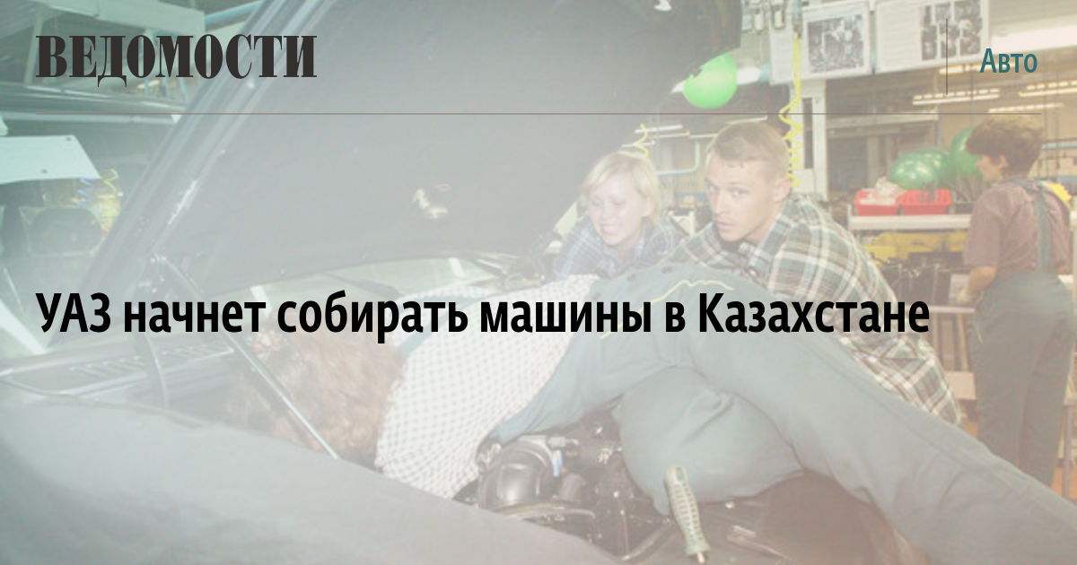 УАЗ начнет собирать машины в Казахстане