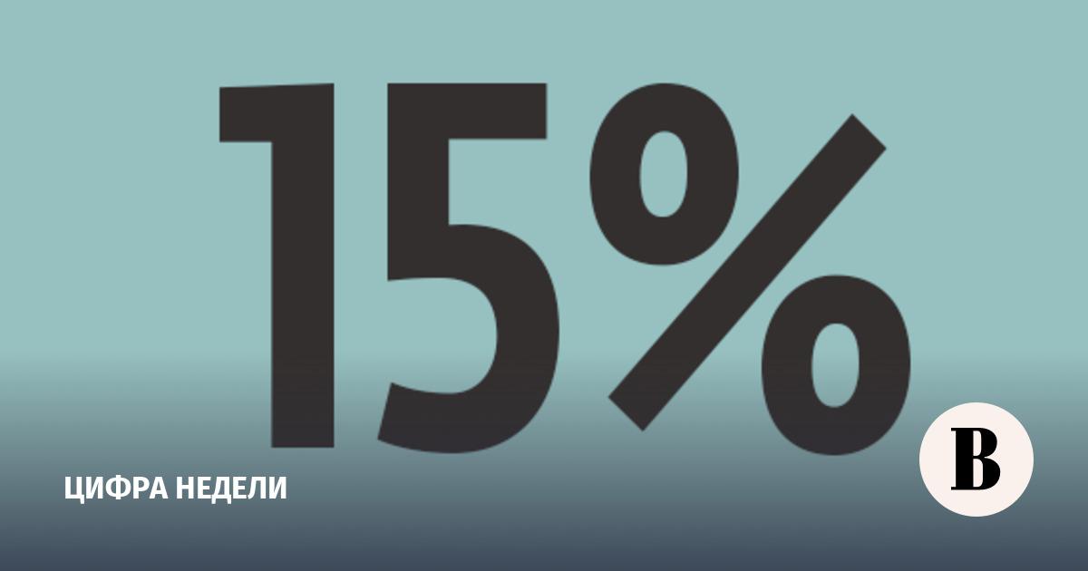 Цифра недели: 15% обсуждаемая ставка налога на доходы