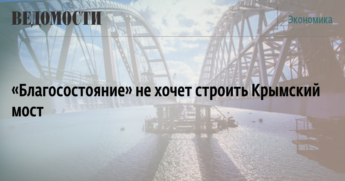 «Благосостояние» не хочет строить Крымский мост
