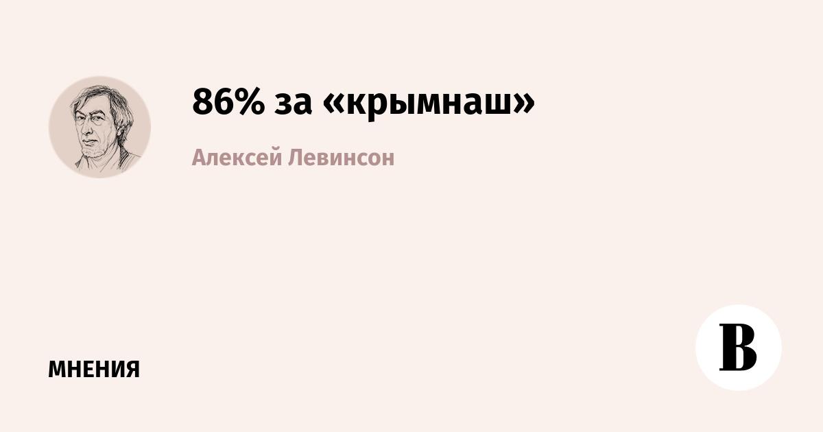 Простили Грузию, простят и Крым